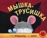 Мышка-трусишка