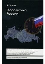Геополитика России: Учебное пособие для вузов. / 2 - е изд., доп