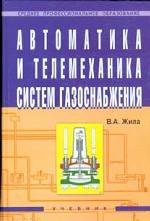Автоматика и телемеханика систем газоснабжения. Учебник
