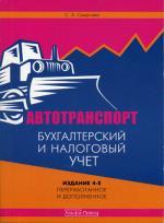 Автотранспорт: бухгалтерский и налоговый учет. 4-е изд., перераб. и доп