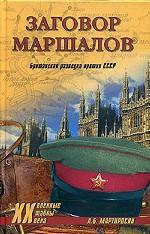 Заговор маршалов