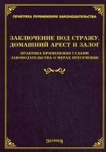 Л. В. Тихомирова. Заключение под стражу, домашний арест и залог: практика применения судами законодательства о мерах пресечения