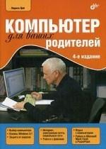 Сергей Анатольевич Гордиенко. Компьютер для ваших родителей