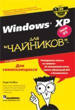 """Windows XP для """"чайников"""". 2-е издание"""