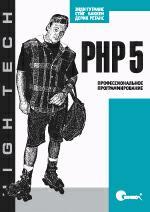 PHP 5. Профессиональное программирование