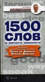 1500 слов и ничего лишнего. Введение в международный язык