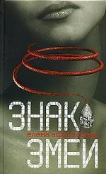 Знак змеи. 2-е издание, исправленное