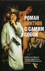Роман Виктюк с самим собой