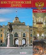 Константиновский дворец. Альбом