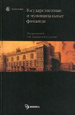 Государственные и муниципальные финансы: учебник