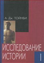 Исследование истории. Том 1