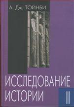 Исследование истории. Том 2