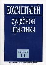 Комментарий судебной практики. Выпуск 11