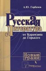Русская литература от Карамзина до Горького