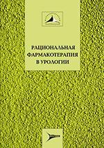 Рациональная фармакотерапия в урологии