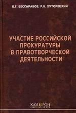 Участие российской прокуратуры в правотворческой деятельности