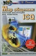 Мир общения: ICQ. Краткие инструкции для новичков