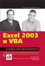 Excel 2003 и VBA. Справочник программиста