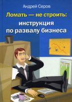 Ломать - не строить: инструкция по развалу бизнеса