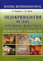 Эндокринология мелких домашних животных