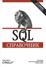 SQL: Справочник. 2-е издание