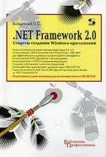 NET Framework 2. 0. Секреты создания Windows-приложений. Подготовка к сдаче экзамена для получения статуса MCSD.NET