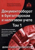 Документооборот в бухгалтерском и налоговом учете. Том 1