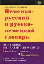 Немецко-русский и русско-немецкий словарь: Около 11 000 слов в каждой части