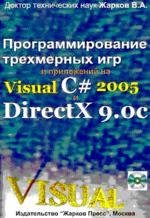 Программирование трехмерных игр и приложений на Visual C# 2005 и DirectX 9.Oc (+ CD)