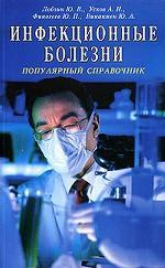 Инфекционные болезни. Популярный справочник