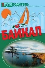 Байкал. Туризм и отдых
