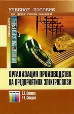 Организация производства на предприятих электросвязи. Учебное пособие для вузов