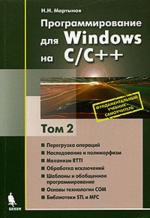Программирование для Windows на C/C++. Том(часть) 2