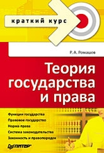 Теория государства и права. Краткий курс