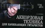 Аккордовая техника для начинающих гитаристов. Популярное руководство. 4-е изд