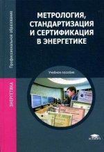 Метрология, стандартизация и сертификация в энергетике: учебное пособие. 5-е изд., стере