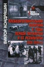 Хлебозаготовительная политика в годы первой пятилетки и ее результаты (1929-1933 гг. )