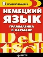 Вера Соловьева. Немецкий язык.Грамматика в кармане