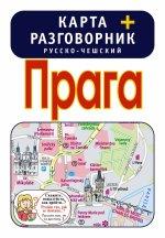 Прага. Карта + русско-чешский разговорник