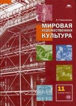 Мировая художественная культура): Учебник для 11 кл.: среднее (полное) общее образование (базовый уровень). +CD