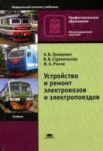 Устройство и ремонт электровозов и электропоездов: Учебник. 6-е изд., стер