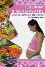 Готовим в мультиварке: лучшие рецепты для беремен