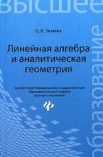 Зимина Ольга Всеволодовна. Линейная алгебра и аналитическая геометрия 150x228