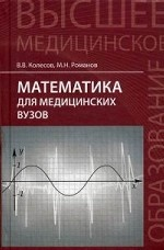 Математика для медицинский вузов: учеб. пособие