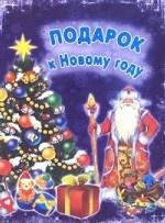 Подарок к Новому году ( И. М. Кобозева  )