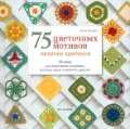 75 цветочных мотивов. Вязание крючком