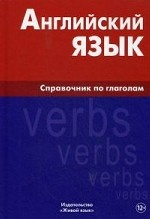 Английский язык. Справочник по глаголам. Володин В. И