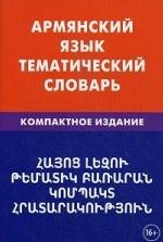 Армянский язык. Тематический словарь 10 000 слов