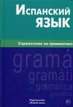 Испанский язык.Справочник по грамматике