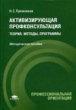 Активизирующая профконсультация: теория, методы, программы